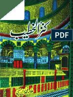 Kanz-ul-Khateeb by - Alama Muhammad Deen