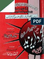 Kardar-e-Yazeed Ka Tahqeeqi Jaiza by - Alama Hakeem Hafiz Shafqat Ahmad
