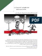 گروه پژوهش و نظر سنجی دفتر سیاسی نهاد مردمی