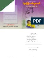 Phoepanyaw (Thabatekyinn)