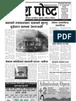Madhesh Post 2069-05-21
