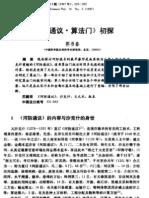 郭书春  «河防通议·算法门»初探 1997