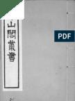 河防通議 – 壽山閣叢書版