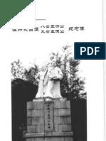 Wujibaguazhang.Wang Jingyue