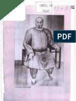Youshen Bagua Lianhuazhang.Sun Zhijun
