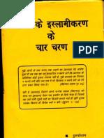 Bharat Ke Islamikaran Ke Char Charan - Purushottam