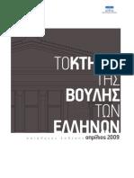 Βουλή των Ελλήνων-Κτίριο