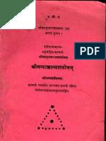 Shri Mandakranta Stotram - Amrit Vagbhava Acharya