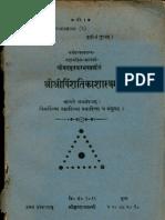 Shri Shri Vimshatika Shastram