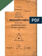Shrimad Amrit Sukti Panchashika - Amrit Vagbhava Acharya