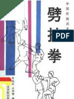 Piguaquan.Guo Ruixiang,Wang Huafeng