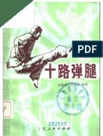 Shilu Tantui.Wang Xinwu,Wang Xinquan