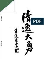 Dachengquan Jingdian Tanmi.Li Zhaoshan