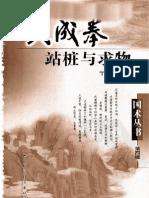 Dachengquan Zhanzhuang Yu Qiuwu.Yu Yongnian
