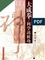 Dachengquan Kexuezhanzhuanggong.Zeng Guanghua