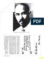 Dachengquanxue 2.He Zhenwei