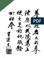 Zenyang Lian Dachengquan.Zhao Zhenyong