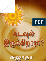 Sujatha Kadavul Irrukkirara