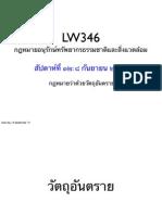 สไลด์ประกอบการบรรยายวิชา LW346 สัปดาห์ที่ ๑๒ (๘ กันยายน ๒๕๕๕)