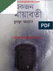 Ekjon Mayaboti by Humayun Ahmed