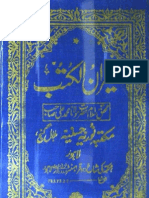 Meezan-ul-Kuteb by - Hazrat Molana Muhammad Ali Sahib