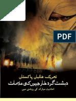 The signs of Khawarji - in Urdu خارجیوں کی علامات
