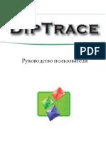 DipTrace_Руководство пользователя_2012