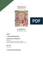 SriLalithaHridayaStotra