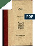 Sphota Darshan - Ranganath Pathak