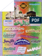 Mahanama Awaz-e-Ahl-e-Sunnat (December 2004) by - Sahabzada Muhammad Aslam Qadri