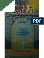 Muslim Baby Boy Names With Meanings In Urdu Pdf