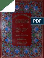 Mojzat-e-Sayeed-ul-Mursaleen by - Amam Alama yousaf Bin Ismaeel