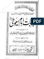Mujarbat-e-Amam Syooti by - Amam Jlail-ul-Deen seyoti