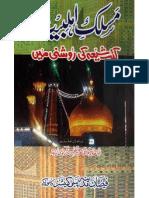 Muslak-e-Ahl-e-Bait by - Ibn-e-Abi Sheba