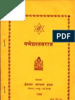Ganesh Stava Raj - Ishwar Ashram Trust