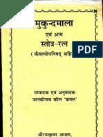 MukundaMala Evam Anya Stotra Ratna ( Kaivalyaopanishad Sahit )- Janaki Nath Kaul Kamal