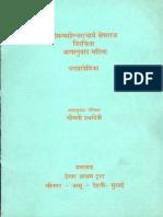 Parapraveshika - Prabhadevi
