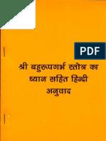Shri Bahurupa Garbh Stotra Ka Dhyan Sahit Hindi Anuvad - Prabha Devi