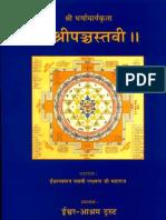 Shri Pancha Stavi of Dharmacharya - Trans by Swami Lakshman Joo