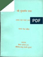 Shri Kularnav Tantra 1 and 9th Chapter - Prabha Devi