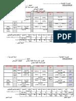 التواقيت النموذجية المقترحة 2012