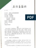 Huangshi Zhenchuan Yijinjing.Zhang Yishang