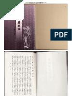 Li Haifeng Yijinjing.Li Haifeng