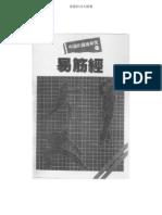 Zhongguo Guoshu Yanjiu:Yijinjing