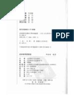 Wulin Michuan Yijinjing.Xing Guofu