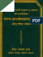 Snana Sandhyopasana Vidhi - Swami Lakshman Joo