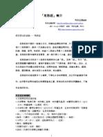 Yijinjing Jiangyi-Meishi Shenxin Douzaiyiqi