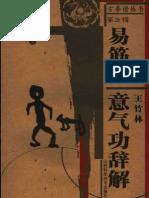 Yijinjing-Yiqigong Cijie.Wang Zhulin