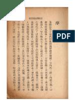 Zhenben Damo Yijinjing Waijing.