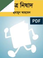 Putro Nishad by Humayun Ahmed